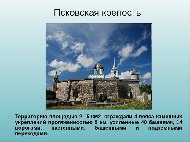 Территорию площадью 2,15 км2 ограждали 4 пояса каменных укреплений протяженн...