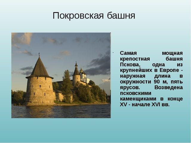 Самая мощная крепостная башня Пскова, одна из крупнейших в Европе - наружная...