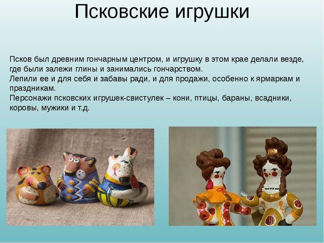 Псковские игрушки Псков был древним гончарным центром, и игрушку в этом крае...