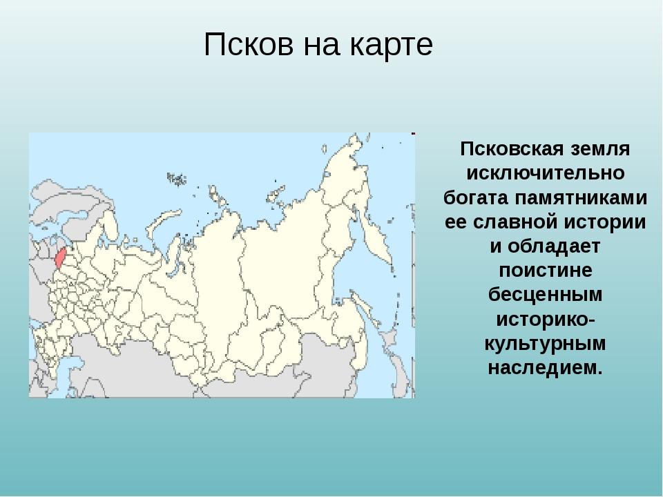 Псков на карте Псковская земля исключительно богата памятниками ее славной ис...