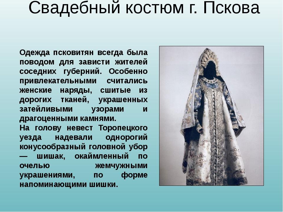 Свадебный костюм г. Пскова Одежда псковитян всегда была поводом для зависти ж...