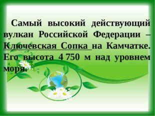 Самый высокий действующий вулкан Российской Федерации – Ключевская Сопка на