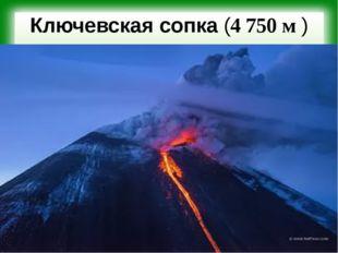 Ключевская сопка (4750 м )