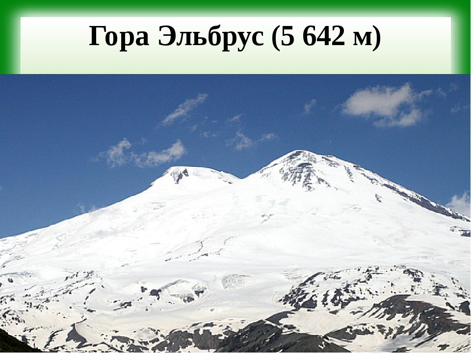 Гора Эльбрус (5642 м)