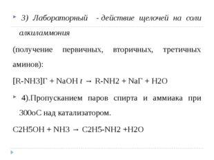 3) Лабораторный -действие щелочей на соли алкиламмония (получение первичн