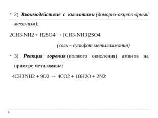 2) Взаимодействие с кислотами(донорно-акцепторный механизм): 2CH3-NH2+ H2SO