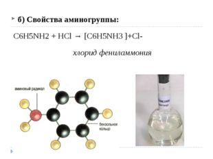 б) Свойства аминогруппы: С6Н5NН2+ HCl → [С6Н5NН3]+Сl-
