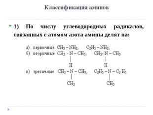 Классификация аминов 1) По числу углеводородных радикалов, связанных с атомом