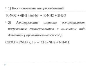 1)Восстановление нитросоединений: R-NO2+ 6[H]t,kat-Ni→ R-NH2+ 2H2O 2) А