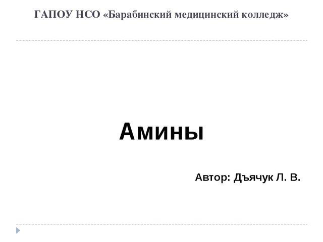 ГАПОУ НСО «Барабинский медицинский колледж» Амины Автор: Дъячук Л. В.