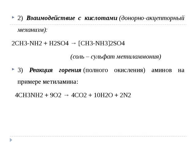 2) Взаимодействие с кислотами(донорно-акцепторный механизм): 2CH3-NH2+ H2SO...
