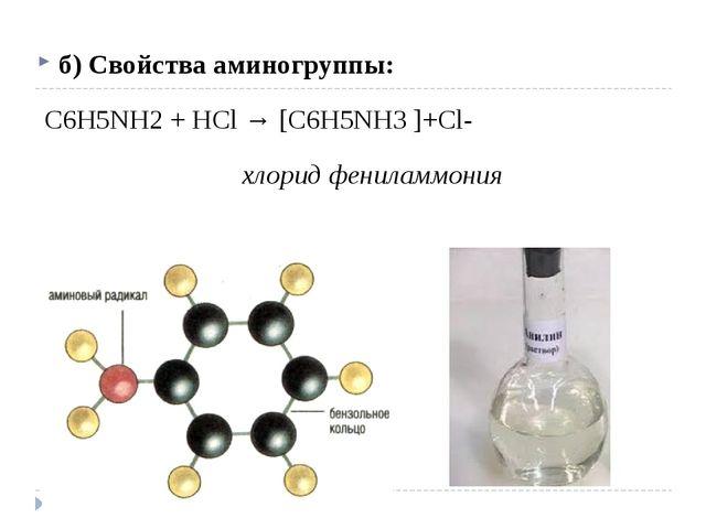 б) Свойства аминогруппы: С6Н5NН2+ HCl → [С6Н5NН3]+Сl- ...