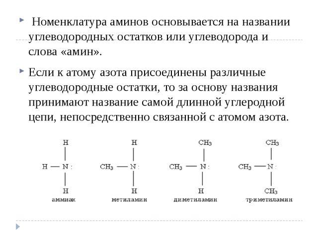 Номенклатура аминов основывается на названии углеводородных остатков или угл...