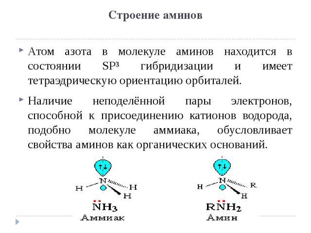 Строение аминов Атом азота в молекуле аминов находится в состоянии SP³ гибрид...