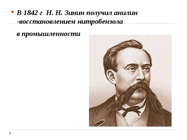 В 1842 г Н. Н. Зинин получил анилин -восстановлением нитробензола в промышлен...
