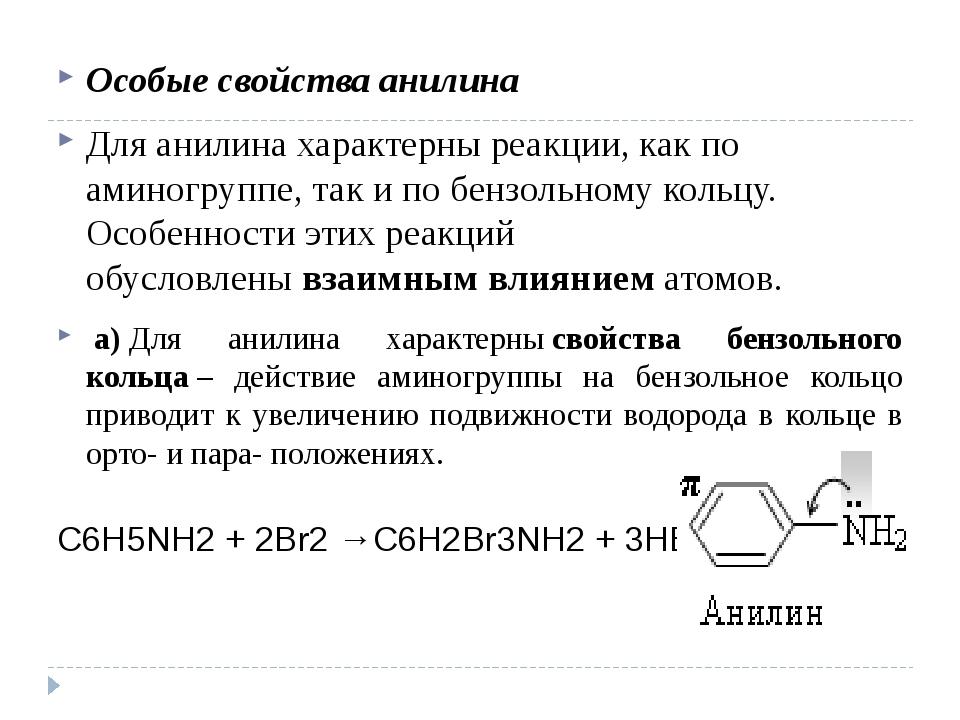 Особые свойства анилина Для анилина характерны реакции, как по аминогруппе, т...