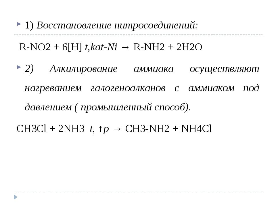 1)Восстановление нитросоединений: R-NO2+ 6[H]t,kat-Ni→ R-NH2+ 2H2O 2) А...