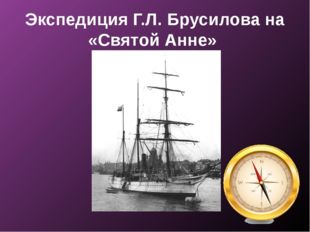 Экспедиция Г.Л. Брусилова на «Святой Анне»