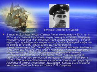 3 апреля 1914 года, когда «Святая Анна» находилась у 83° с. ш. и 60° в. д. с