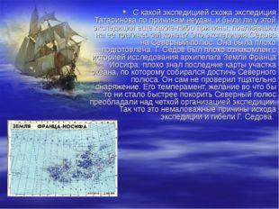 С какой экспедицией схожа экспедиция Татаринова по причинам неудач, и были ли