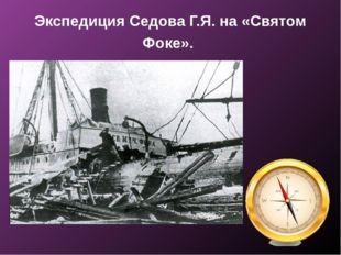 Экспедиция Седова Г.Я. на «Святом Фоке».