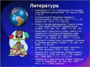 Литература Алексеев Д. А. П.А. Новокшонов. По следам таинственных путешествий