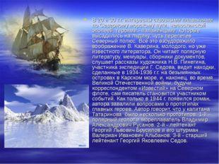 В 20 и 30 г.г. интересны сквозными плаваниями по Северному морскому пути, чел