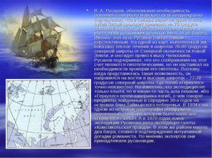 В. А. Русанов, обосновывая необходимость освоения Северного морского пути нео
