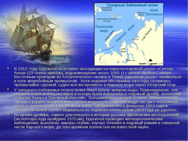 В 1912 году Брусилов возглавил экспедицию на парусно-паровой шхуне «Святая Ан...