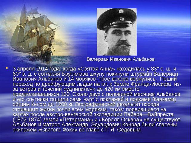 3 апреля 1914 года, когда «Святая Анна» находилась у 83° с. ш. и 60° в. д. с...