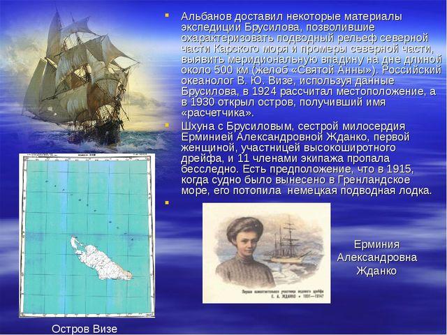 Альбанов доставил некоторые материалы экспедиции Брусилова, позволившие охара...