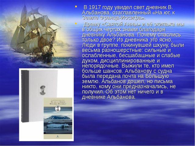 В 1917 году увидел свет дневник В. Альбанова, озаглавленный «На юг, к Земле...