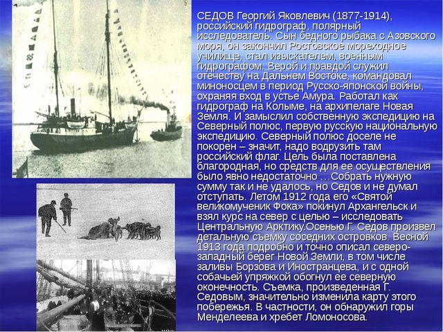 СЕДОВ Георгий Яковлевич (1877-1914), российский гидрограф, полярный исследова...