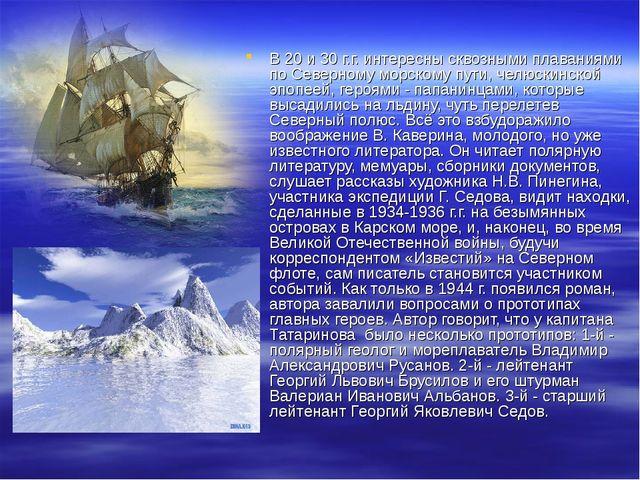 В 20 и 30 г.г. интересны сквозными плаваниями по Северному морскому пути, чел...