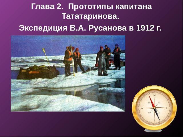 Глава 2. Прототипы капитана Тататаринова. Экспедиция В.А. Русанова в 1912 г.