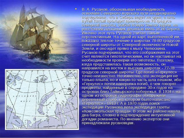 В. А. Русанов, обосновывая необходимость освоения Северного морского пути нео...