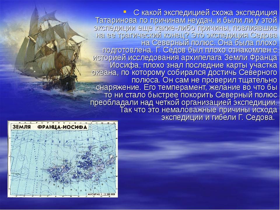 С какой экспедицией схожа экспедиция Татаринова по причинам неудач, и были ли...