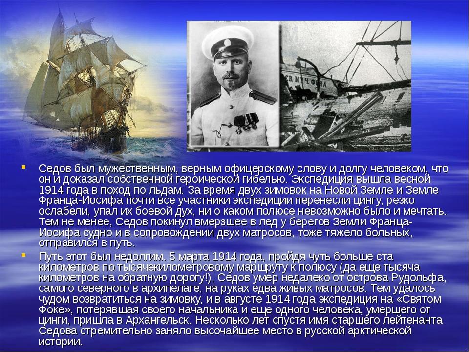 Седов был мужественным, верным офицерскому слову и долгу человеком, что он и...