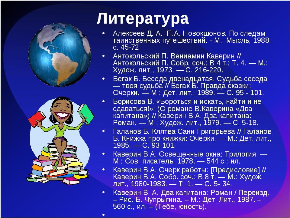 Литература Алексеев Д. А. П.А. Новокшонов. По следам таинственных путешествий...
