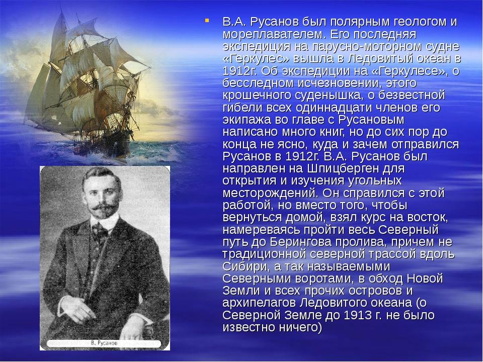 В.А. Русанов был полярным геологом и мореплавателем. Его последняя экспедиция...
