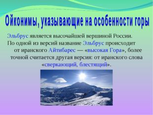 Эльбрус является высочайшей вершинойРоссии. По одной из версий название Эльб