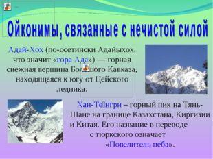 Адай-Хох(по-осетински Адайыхох, что значит «гораАда»)— горная снежная верш