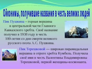 Пик Пушкина – горная вершина в центральной части Главного Кавказскогохребта.