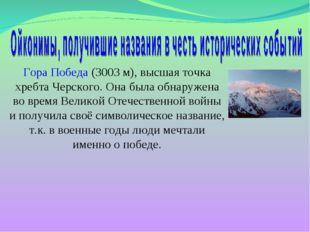 Гора Победа (3003 м), высшая точка хребта Черского. Она была обнаружена во вр