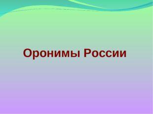 Оронимы России