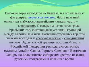 Высокие горы находятся на Кавказе, и в их названиях фигурирует нерусская лекс