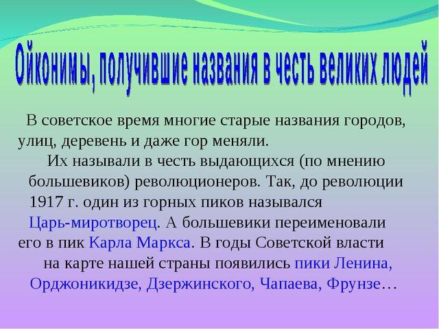 В советское время многие старые названия городов, улиц, деревень и даже гор м...