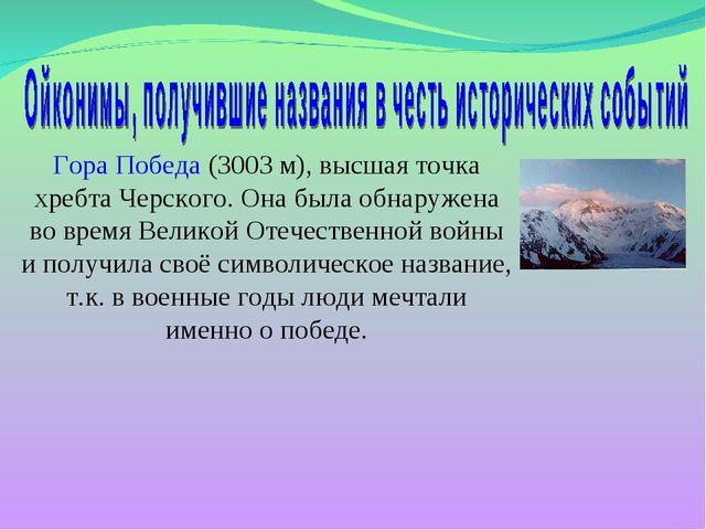 Гора Победа (3003 м), высшая точка хребта Черского. Она была обнаружена во вр...