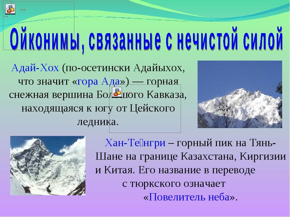 Адай-Хох(по-осетински Адайыхох, что значит «гораАда»)— горная снежная верш...
