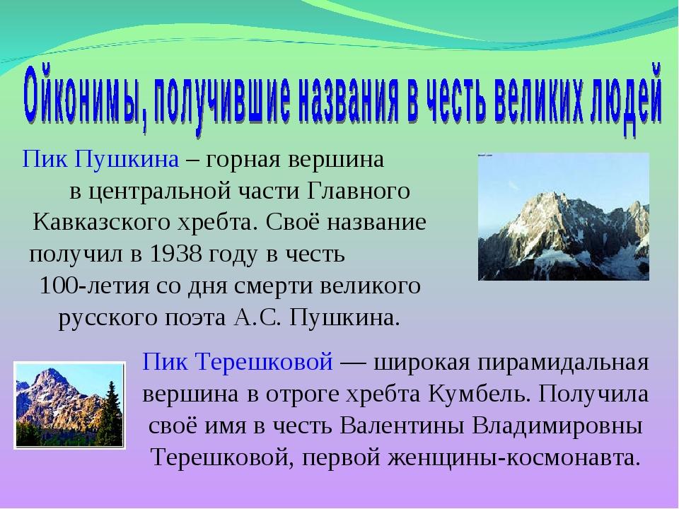 Пик Пушкина – горная вершина в центральной части Главного Кавказскогохребта....